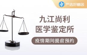 九江尚利医学鉴定所