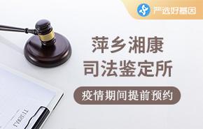 萍乡湘康司法鉴定所