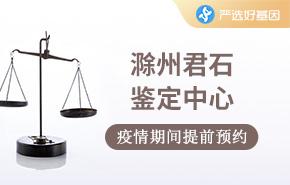 滁州君石鉴定中心