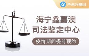 海宁鑫嘉澳司法鉴定中心