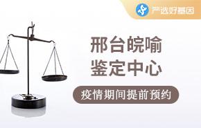 邢台皖喻鉴定中心
