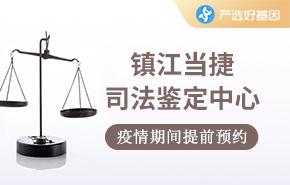 镇江当捷司法鉴定中心