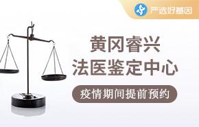黄冈睿兴法医鉴定中心