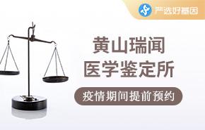 黄山瑞闻医学鉴定所