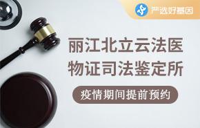 丽江北立云法医物证司法鉴定所