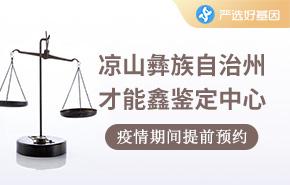 凉山彝族自治州才能鑫鉴定中心