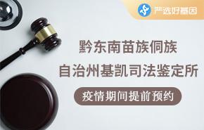 黔东南苗族侗族自治州基凯司法鉴定所