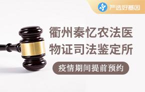 衢州秦忆农法医物证司法鉴定所