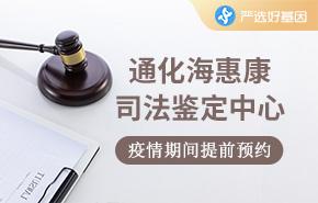 通化海惠康司法鉴定中心