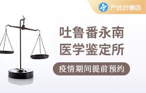 吐鲁番永南医学鉴定所