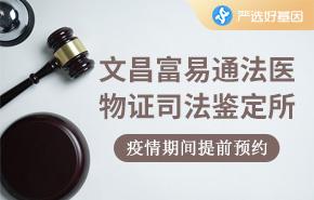 文昌富易通法医物证司法鉴定所