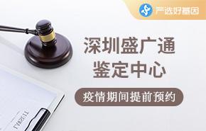 深圳盛广通鉴定中心