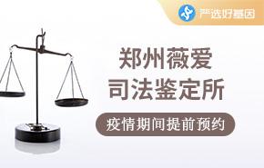 郑州薇爱司法鉴定所