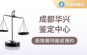 成都华兴鉴定中心