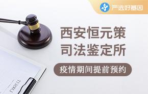 西安恒元策司法鉴定所