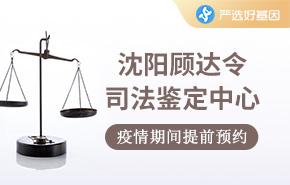 沈阳顾达令司法鉴定中心