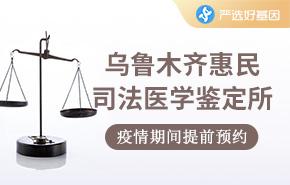 乌鲁木齐惠民司法医学鉴定所
