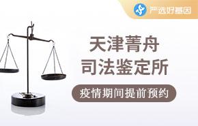 天津菁舟司法鉴定所
