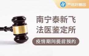 南宁泰新飞法医鉴定所