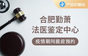 合肥勤萧法医鉴定中心