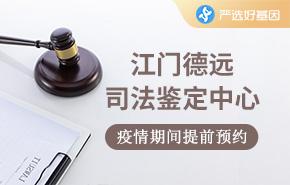 江门德远司法鉴定中心