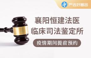 襄阳恒建法医临床司法鉴定所