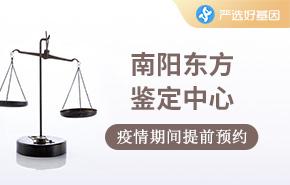 南阳东方鉴定中心