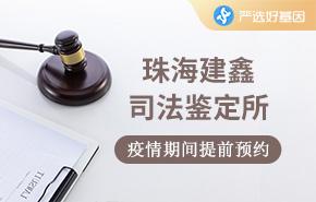 珠海建鑫司法鉴定所