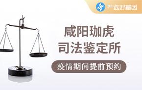 咸阳珈虎司法鉴定所