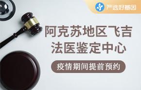 阿克苏地区飞吉法医鉴定中心