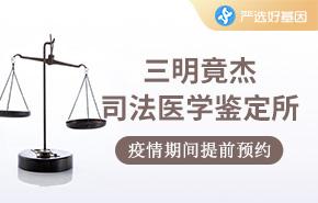 三明竟杰司法医学鉴定所