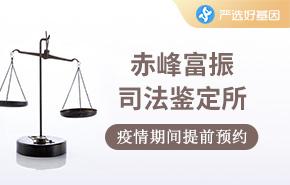 赤峰富振司法鉴定所
