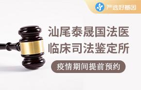 汕尾泰晟国法医临床司法鉴定所