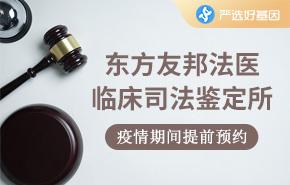 东方友邦法医临床司法鉴定所