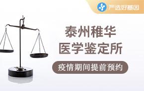 泰州稚华医学鉴定所
