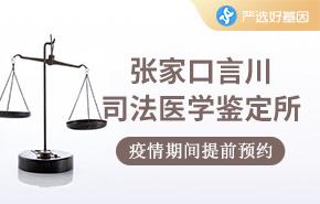 张家口言川司法医学鉴定所