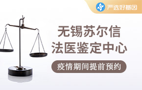无锡苏尔信法医鉴定中心