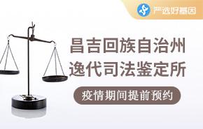 昌吉回族自治州逸代司法鉴定所