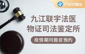 九江联宇法医物证司法鉴定所