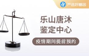 乐山唐沐鉴定中心