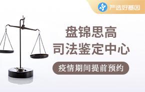盘锦思高司法鉴定中心