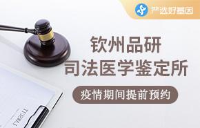 钦州品研司法医学鉴定所