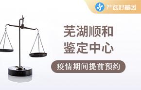 芜湖顺和鉴定中心