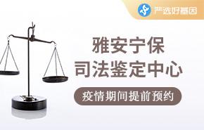 雅安宁保司法鉴定中心