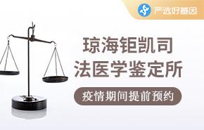 琼海钜凯司法医学鉴定所
