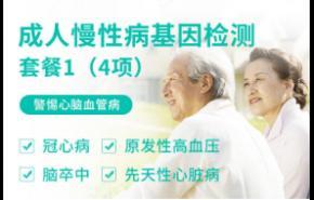 成人慢性病基因检测套餐Ⅰ