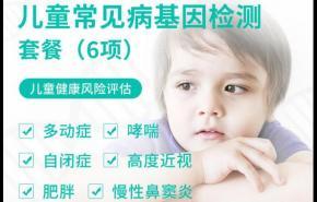 儿童常见病基因检测套餐