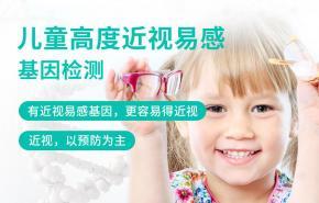 儿童高度近视易感基因检测