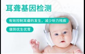 耳聋基因检测