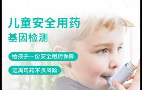 儿童安全用药基因检测
